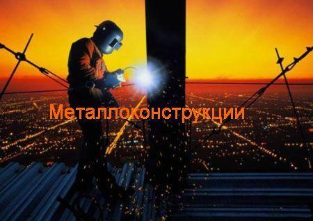 Металлоконструкции Владикавказ